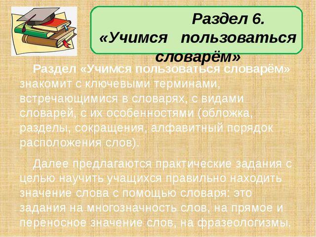 Раздел 6. «Учимся пользоваться словарём» Раздел «Учимся пользоваться словарё...