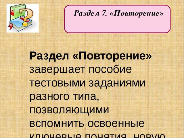 Раздел 7. «Повторение» Раздел «Повторение» завершает пособие тестовыми задан...