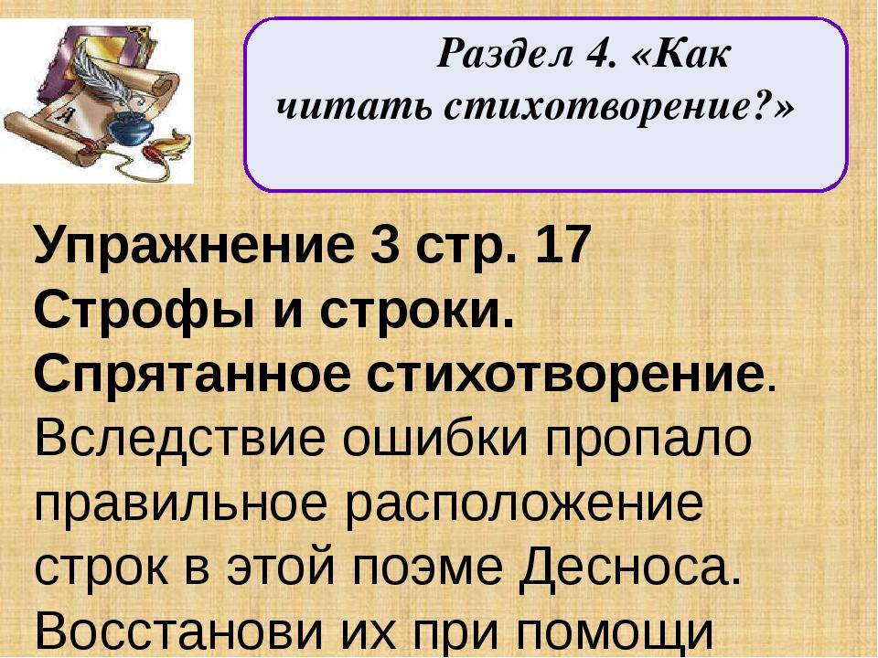Раздел 4. «Как читать стихотворение?» Упражнение 3 стр. 17 Строфы и строки....