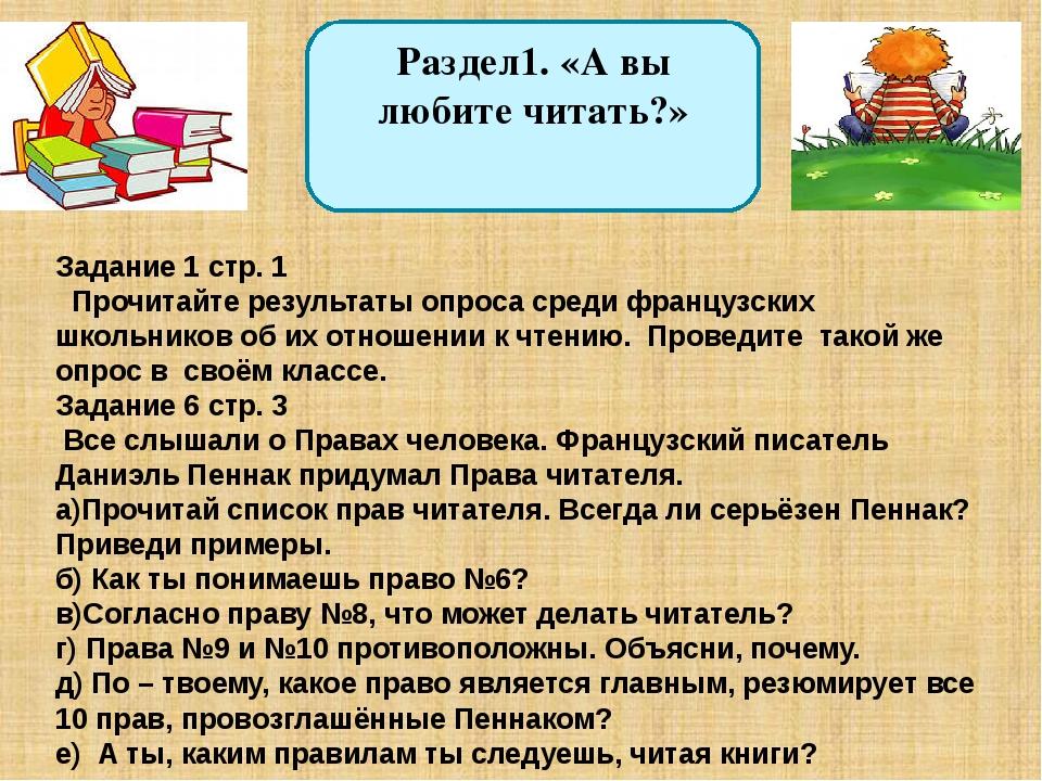 Раздел1. «А вы любите читать?» Задание 1 стр. 1 Прочитайте результаты опроса...