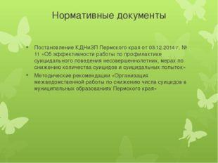 Нормативные документы Постановление КДНиЗП Пермского края от 03.12.2014 г. №