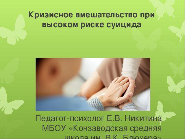 Кризисное вмешательство при высоком риске суицида Педагог-психолог Е.В. Никит...