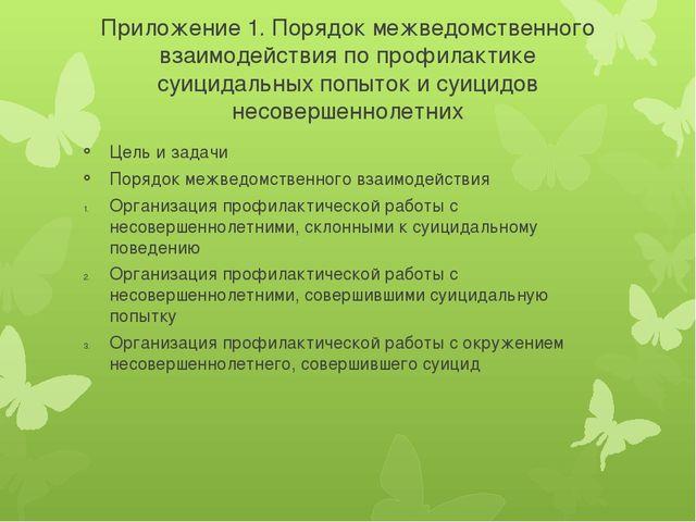 Приложение 1. Порядок межведомственного взаимодействия по профилактике суицид...
