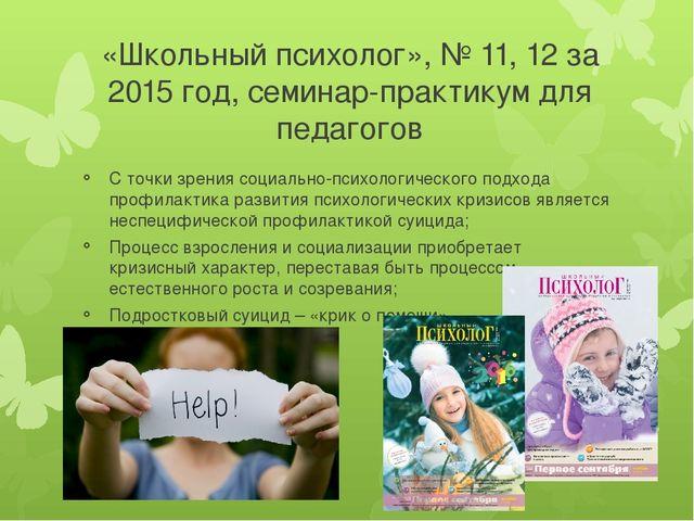 «Школьный психолог», № 11, 12 за 2015 год, семинар-практикум для педагогов С...