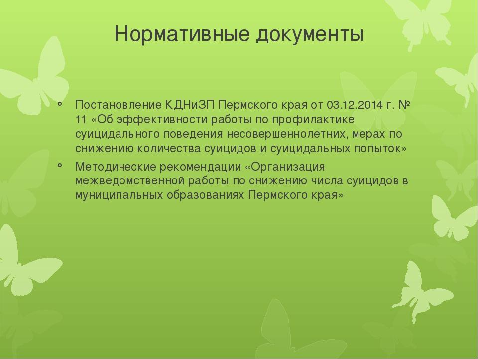 Нормативные документы Постановление КДНиЗП Пермского края от 03.12.2014 г. №...