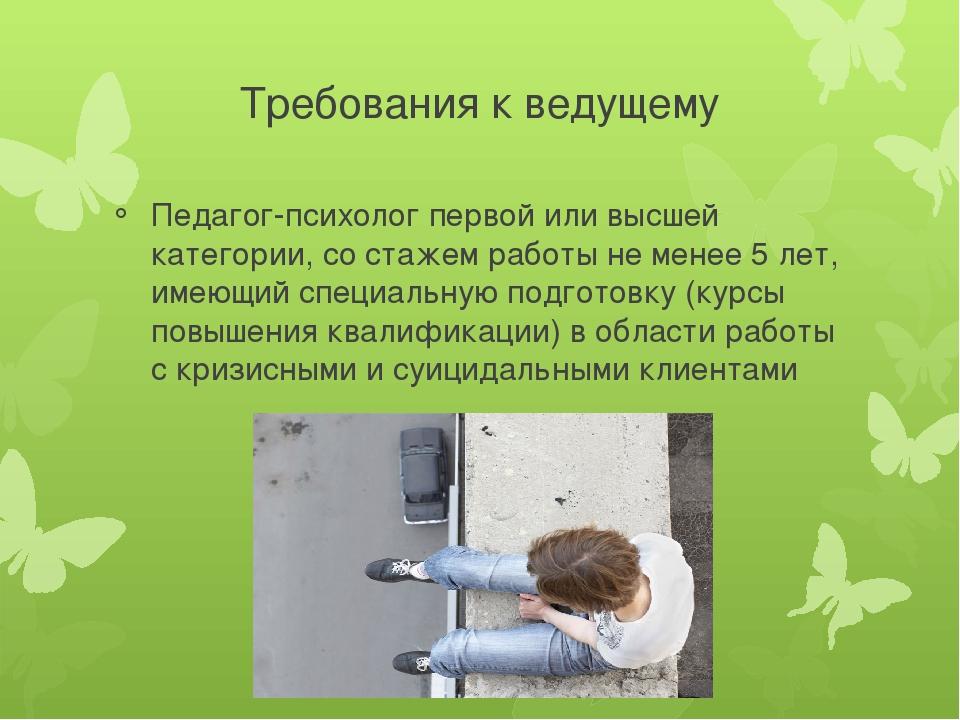 Требования к ведущему Педагог-психолог первой или высшей категории, со стажем...
