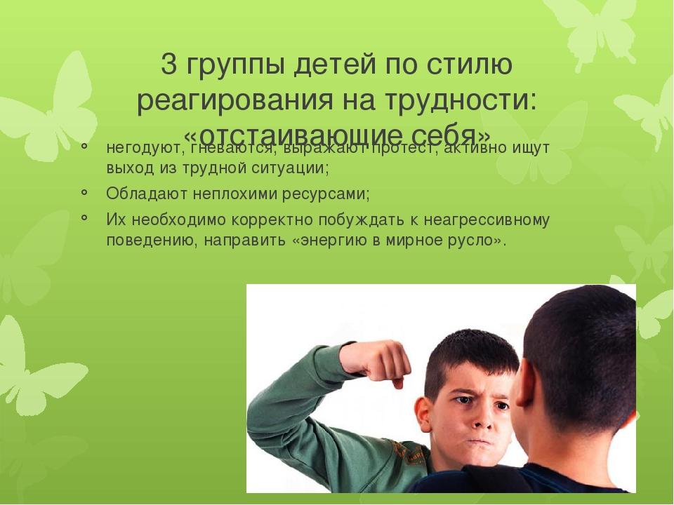 3 группы детей по стилю реагирования на трудности: «отстаивающие себя» негоду...