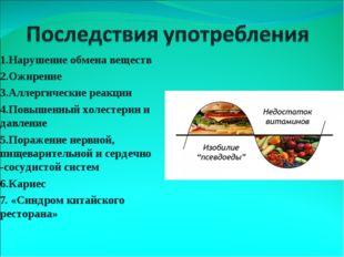 1.Нарушение обмена веществ 2.Ожирение 3.Аллергические реакции 4.Повышенный хо