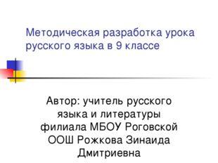 Методическая разработка урока русского языка в 9 классе Автор: учитель русско