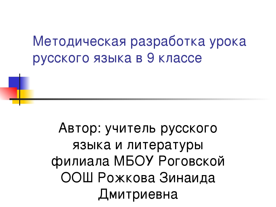 Методическая разработка урока русского языка в 9 классе Автор: учитель русско...