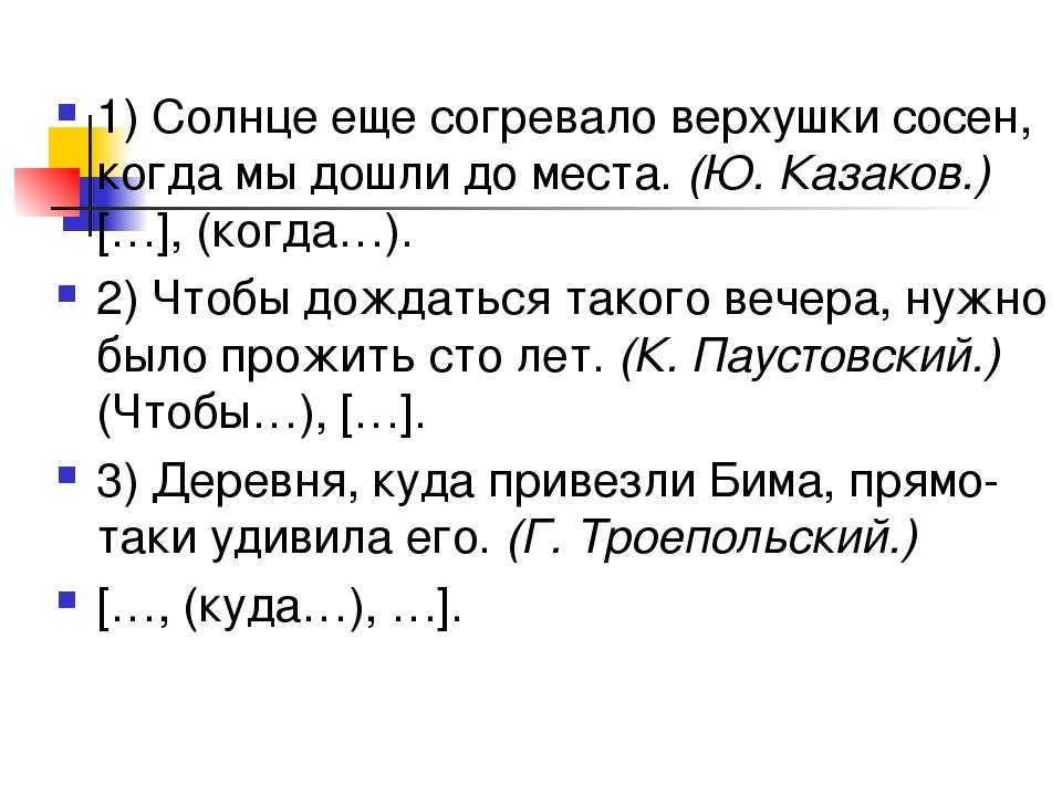 1) Солнце еще согревало верхушки сосен, когда мы дошли до места. (Ю. Казаков....