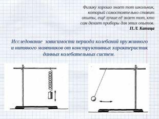 Исследование зависимости периода колебаний пружинного и нитяного маятников от