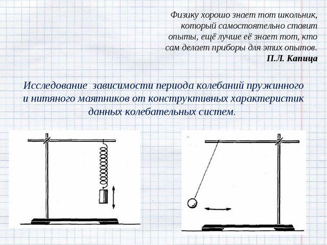 Исследование зависимости периода колебаний пружинного и нитяного маятников от...