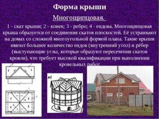 Форма крыши Многощипцовая. 1 - скат крыши; 2 - конек; 3 - ребро; 4 - ендова.