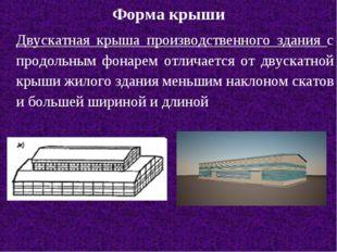Форма крыши Двускатная крыша производственного здания с продольным фонарем от