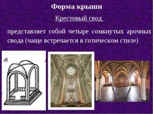 Форма крыши Крестовый свод представляет собой четыре сомкнутых арочных свода