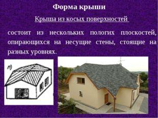 Форма крыши Крыша из косых поверхностей состоит из нескольких пологих плоскос