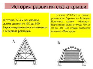 История развития ската крыши В готике, Х-ХV вв. уклоны скатов делали от 450 д