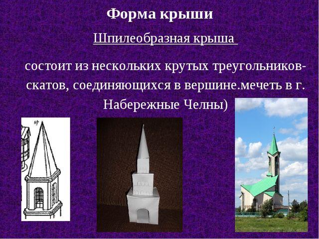Форма крыши Шпилеобразная крыша состоит из нескольких крутых треугольников-ск...
