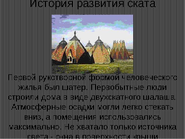 История развития ската крыши Первой рукотворной формой человеческого жилья бы...