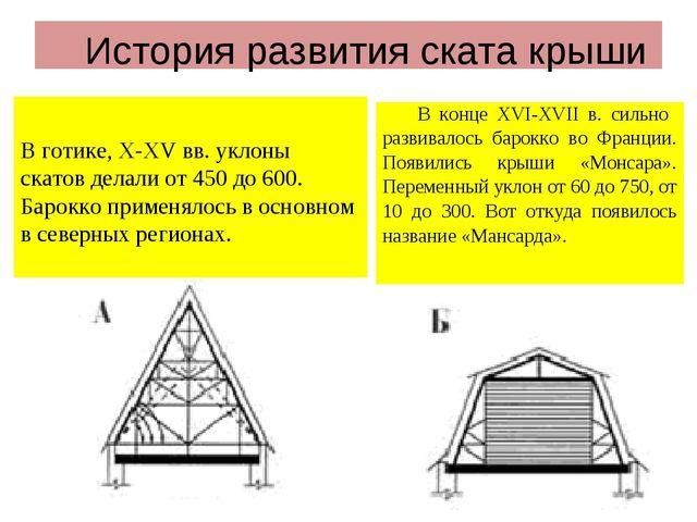 История развития ската крыши В готике, Х-ХV вв. уклоны скатов делали от 450 д...