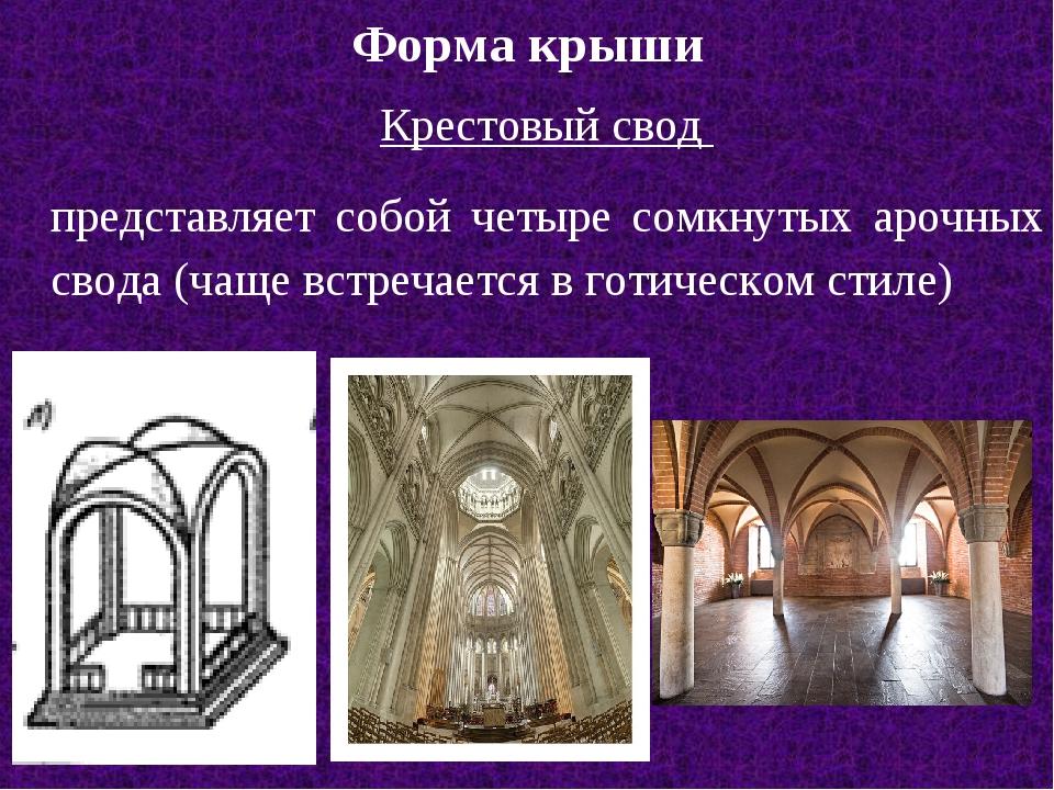 Форма крыши Крестовый свод представляет собой четыре сомкнутых арочных свода...