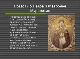 """Повесть о Петре и Февронье Муромских И промолвила девица: """"Не хорошо быть дом"""