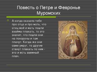 Повесть о Петре и Февронье Муромских А когда сказала тебе про отца и про мать