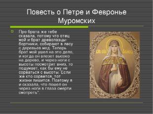 Повесть о Петре и Февронье Муромских Про брата же тебе сказала, потому что от