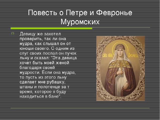 Повесть о Петре и Февронье Муромских Девицу же захотел проверить, так ли она...