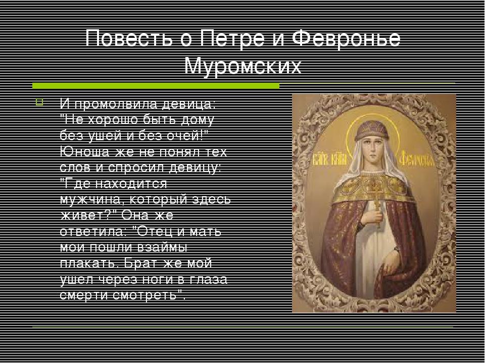 """Повесть о Петре и Февронье Муромских И промолвила девица: """"Не хорошо быть дом..."""