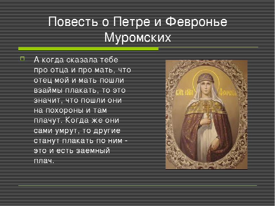Повесть о Петре и Февронье Муромских А когда сказала тебе про отца и про мать...
