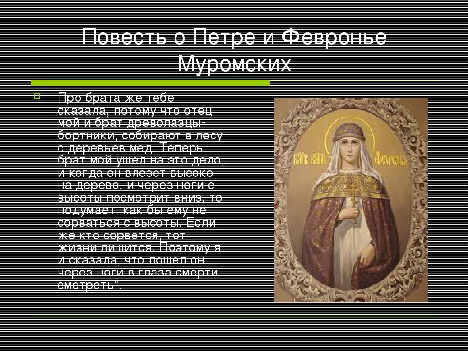 Повесть о Петре и Февронье Муромских Про брата же тебе сказала, потому что от...