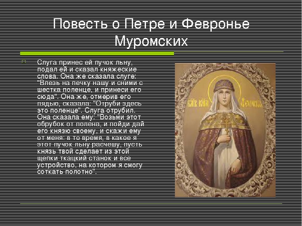 Повесть о Петре и Февронье Муромских Слуга принес ей пучок льну, подал ей и с...