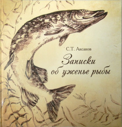 аксаков записки рыболова