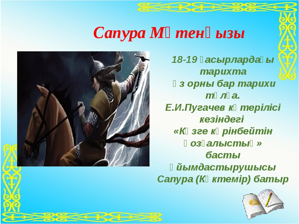 Сапура Мәтенқызы  18-19 ғасырлардағы тарихта өз орны бар тарихи тұлға. Е.И....