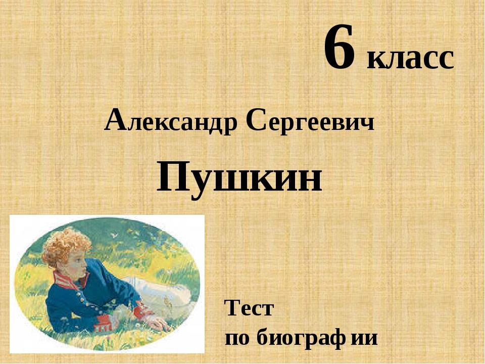 6 класс Александр Сергеевич Пушкин Тест по биографии