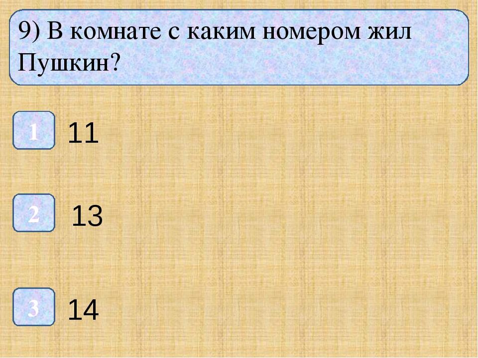 9) В комнате с каким номером жил Пушкин? 1 3 2 14 11 13
