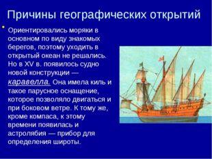Причины географических открытий 3. Развитие науки и техники, особенно судостр