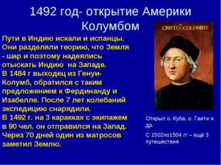 1492 год- открытие Америки Колумбом Пути в Индию искали и испанцы. Они раздел