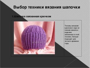 Выбор техники вязания шапочки 1.Шапочка связанная крючком    Технику вязан