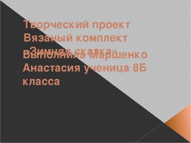 Творческий проект Вязаный комплект «Зимняя сказка» Выполнила Маршенко Анастас...