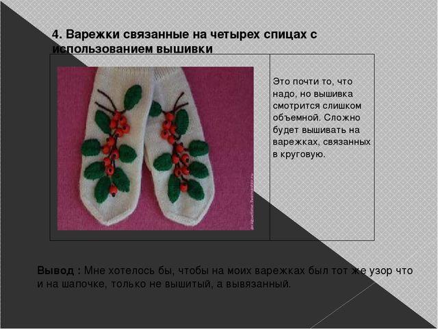 4. Варежки связанные на четырех спицах с использованием вышивки Вывод : Мне х...