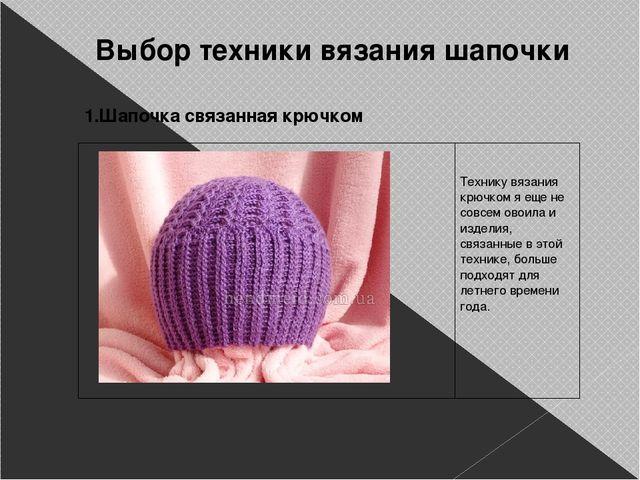 Выбор техники вязания шапочки 1.Шапочка связанная крючком    Технику вязан...