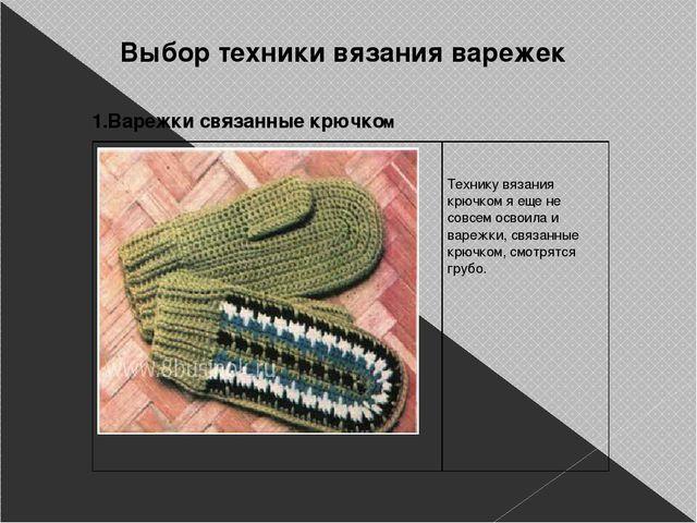 Выбор техники вязания варежек 1.Варежки связанные крючком   Технику вязания...