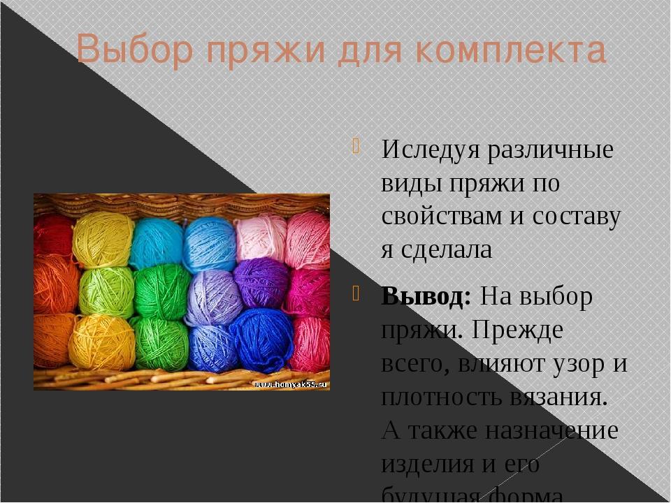 Выбор пряжи для комплекта Иследуя различные виды пряжи по свойствам и составу...