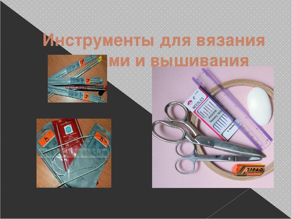 Инструменты для вязания спицами и вышивания