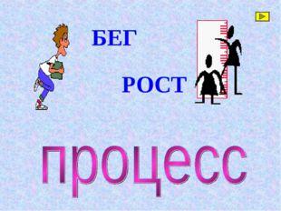 БЕГ РОСТ