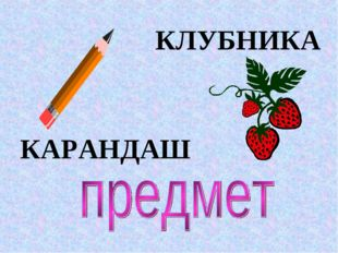 КАРАНДАШ КЛУБНИКА