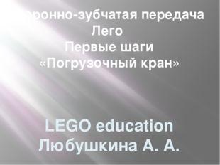 Коронно-зубчатая передача Лего Первые шаги «Погрузочный кран» LEGO education